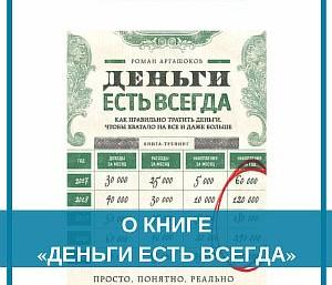 """О книге """"Деньги есть всегда"""""""