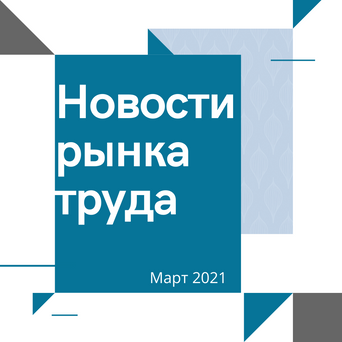 Новости рынка труда за март 2021