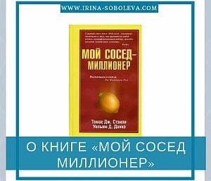 """О книге """"Мой сосед миллионер"""""""