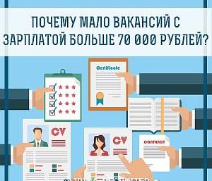 Почему мало вакансий с зарплатой больше 70 000 рублей?