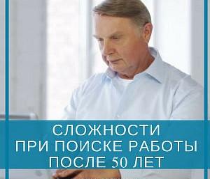 Сложности при поиске работы после 50 лет
