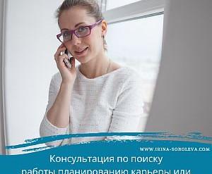 Консультация по поиску работы, планированию карьеры или профориентации взрослых: какую выбрать?