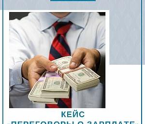 Переговоры о зарплате