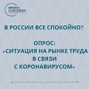 """В России все спокойно? Опрос: """"Ситуация на рынке труда в связи с коронавирусом"""""""