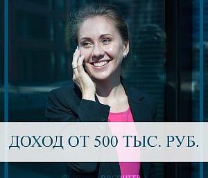 Доход от 500 тыс. рублей