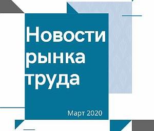 Новости рынка труда за март 2020