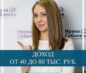 Доход от 40 до 80 тыс. рублей