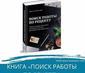 """Книга """"Поиск работы по рецепту"""""""