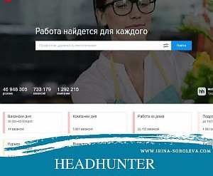 HeadHunter по рецепту