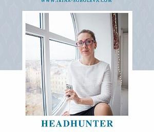 Headhunter не работает?