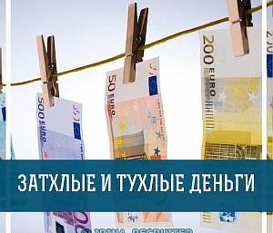 Затхлые и тухлые деньги