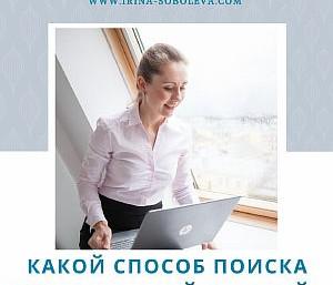 Какой способ поиска работы самый лучший?