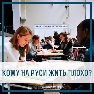 Кому на Руси жить плохо?