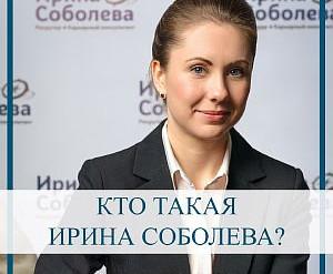 Кто такая Ирина Соболева?