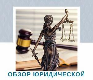 Обзор юридической сферы