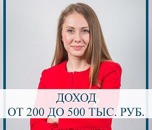 Доход от 200 до 500 тыс. рублей