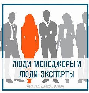 Люди-менеджеры и люди-эксперты