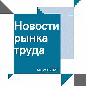 Новости рынка труда за август 2020