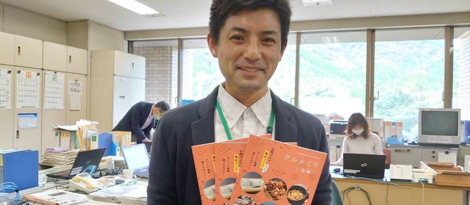 仙崎ガイドブック「グルメぐり-仙崎-」、本日より配布開始しました。