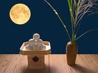 中秋の名月 月見より団子が好き!