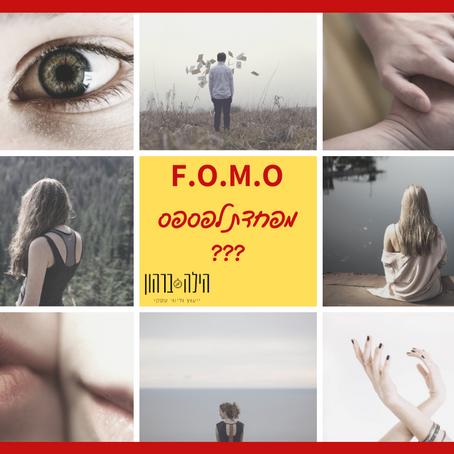 F.O.M.O חרדת החמצה בימי קורונה