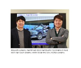 """LG유플러스 """"상용화에 가까운 자율주행 기술 하반기 공개"""""""
