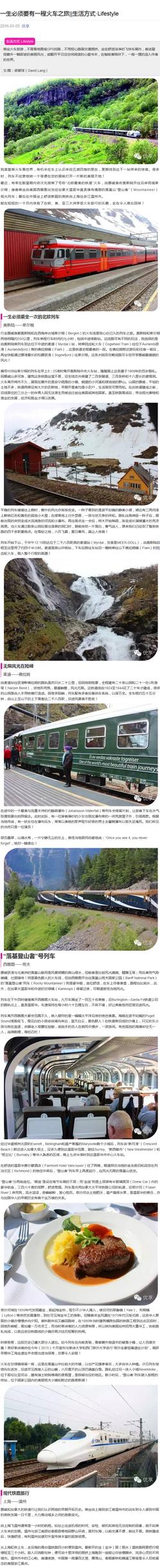 一生必須要有一程火車之旅
