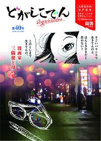40表紙-01.jpg