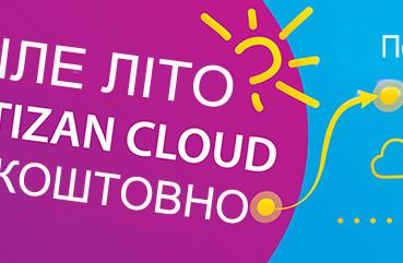 Хмарний сервіс для камер PARTIZAN