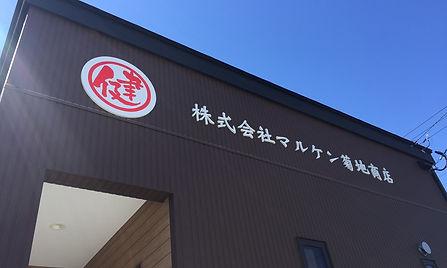 マルケン菊地商店