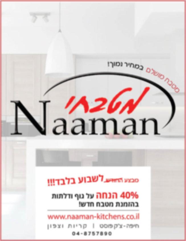 Naaman-Sale-2019.jpg