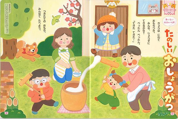 20210126_yoiko01_02_72.jpg