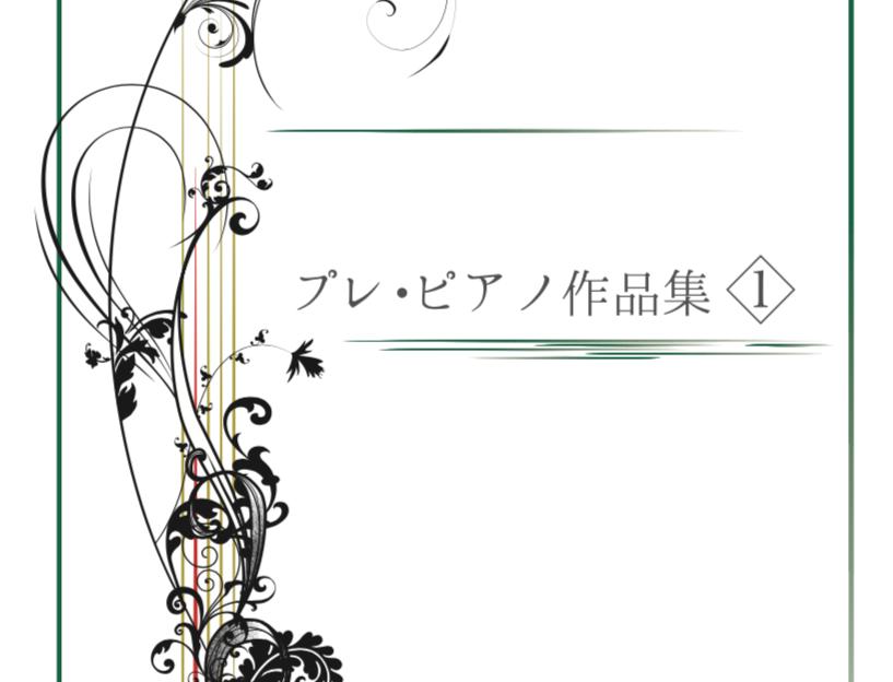 プレ・ピアノ作品集