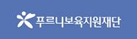 푸르니보육재단.png