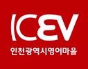 인천광역시 영어마을 로고.png