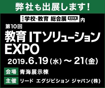 【第10回 教育ITソリューション EXPO】に出展致します。