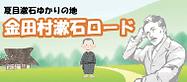 金田村漱石ロード