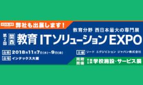 【第2回 関西 教育ITソリューション EXPO】に出展致します。