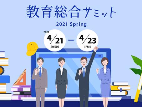 【教育総合サミット 2021 Spring】に出展致します