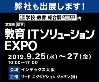 【第3回 関西教育ITソリューション EXPO】に出展致します。