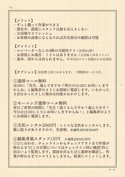 鳳明館文豪缶詰プラン②.jpg