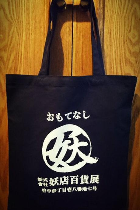 【妖力注入】妖店百貨展バッグ