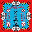 芳豊ロゴ 2.jpg