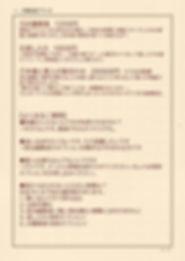 鳳明館プラン3.jpg