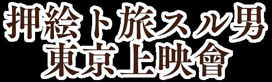 screencapture-digitaprint-jp-simulator-s
