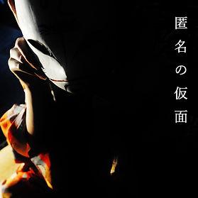 匿名の仮面2_edited.jpg