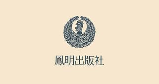 鳳明出版トップ2.jpg