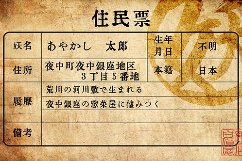 【妖力注入】住民票名刺(200枚)+住民票