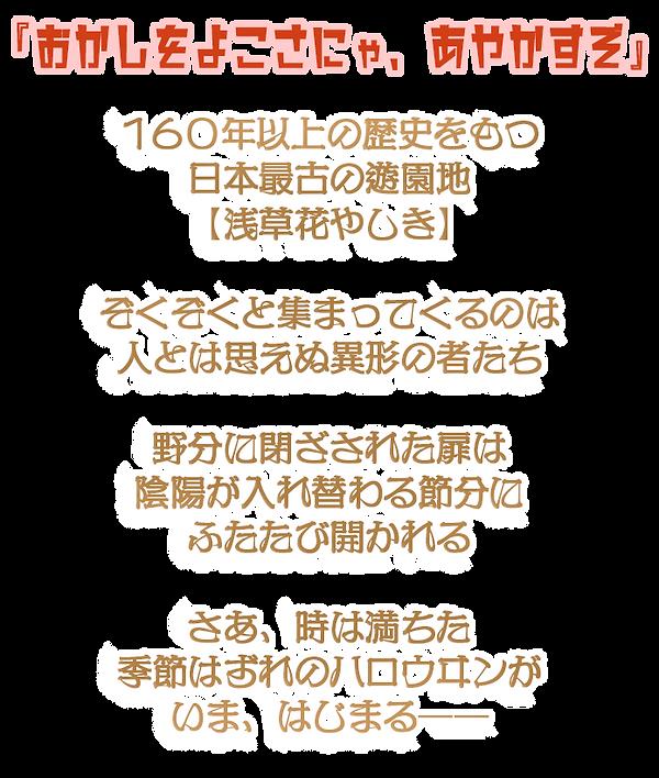 文字2019振替版.png