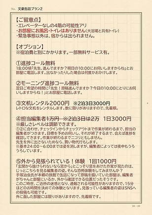 鳳明館プラン決定2.jpg